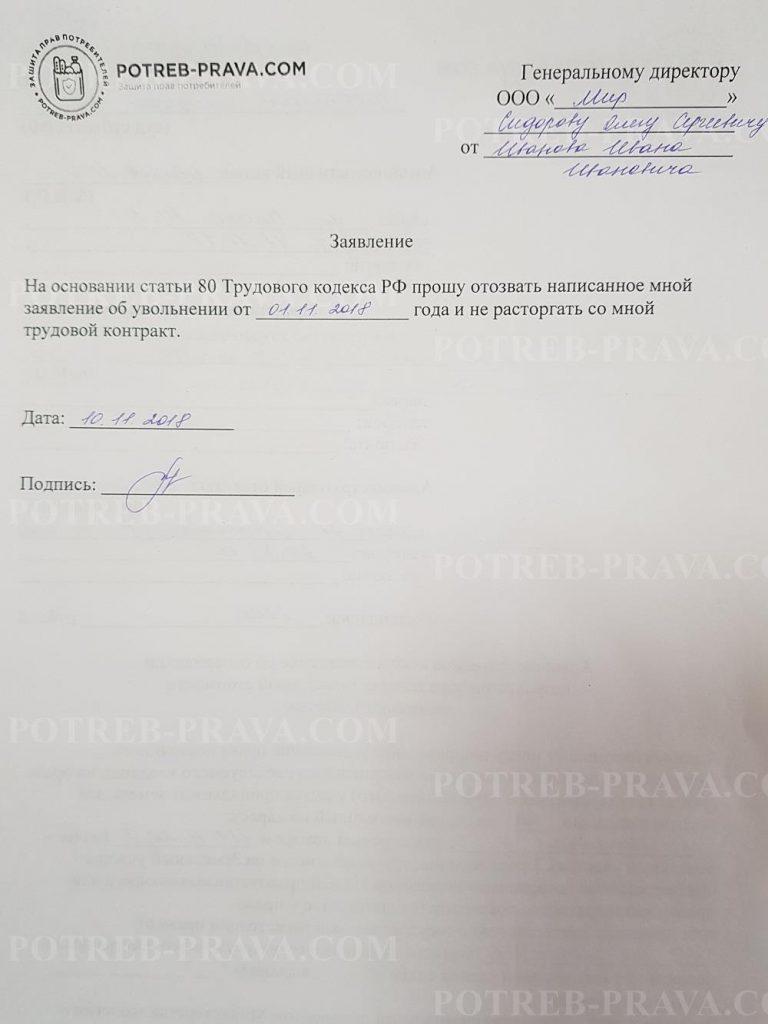 Пример заполнения отзыва заявления об увольнении