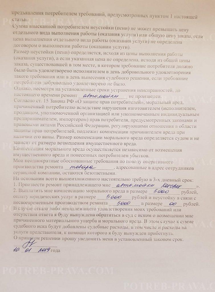Пример заполнения претензии о нарушении сроков гарантийного ремонта (1)
