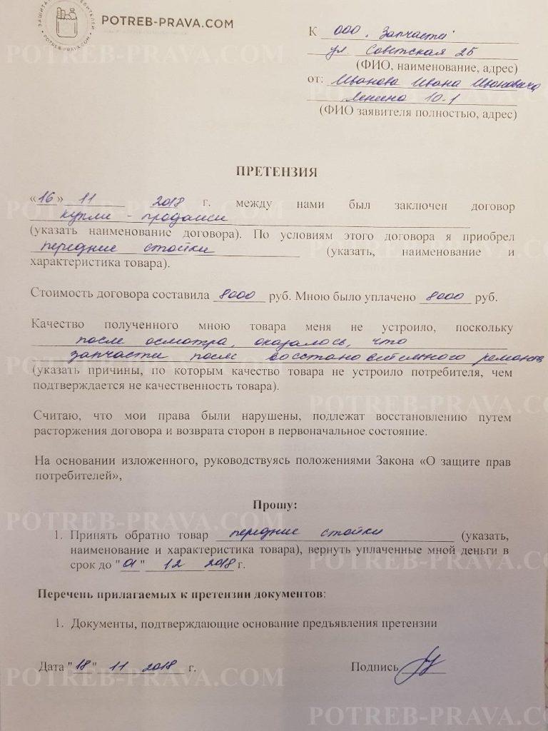 Перечень документов на заводской брак автозапчастей