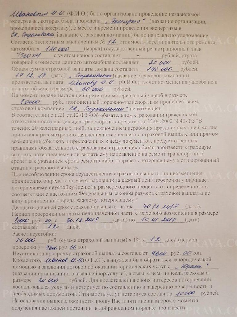 Пример заполнения досудебной претензии в страховую компанию о выплате страхового возмещения (1)