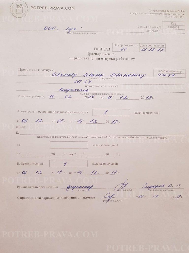 Пример заполнения приказа о предоставлении отпуска (форма Т-6)