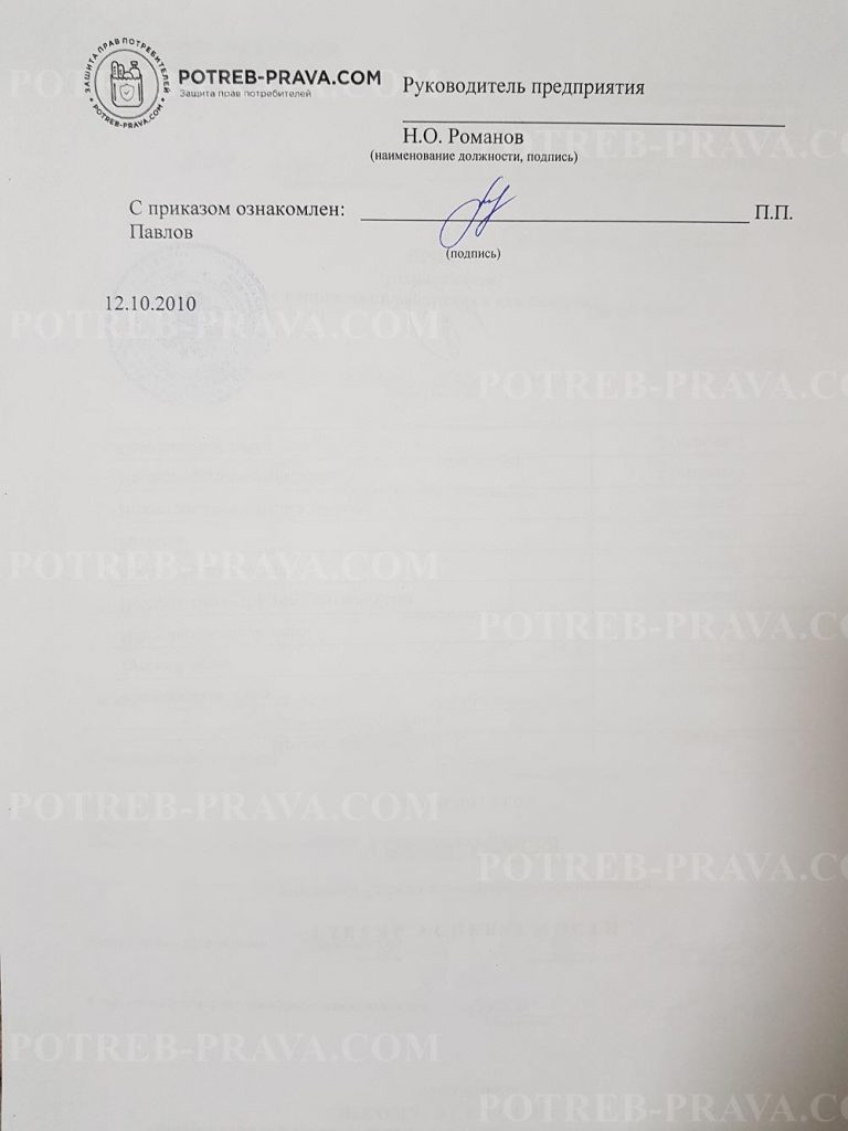 Пример заполнения приказао приеме на работу по совместительству на 0.25 ставки (1)