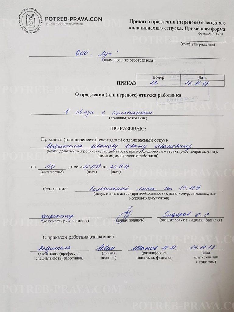 Пример заполнения приказа о продлении отпуска в связи с больничным