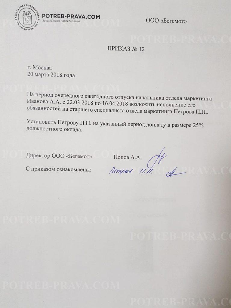 Пример заполнения приказа о возложении обязанностей на время отпуска директора