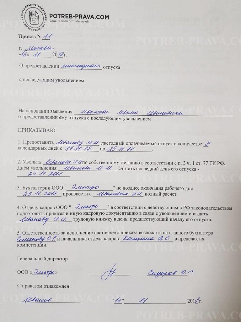 Пример заполнения приказа о предоставлении отпуска с последующим увольнением