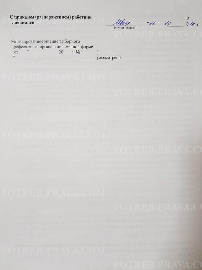 Пример заполнения приказа приказа о расторжении трудового договора с работником
