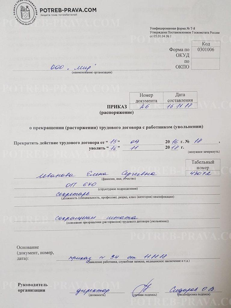 Пример заполнения приказа об увольнении работника по сокращению штата (форма Т-8) (1)