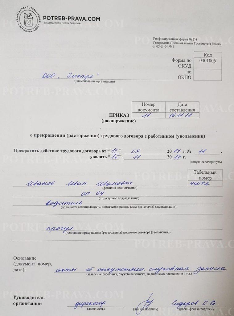 Пример заполнения приказа об увольнении за прогул работника (форма Т-8) (1)