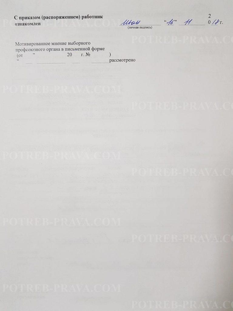 Пример заполнения об увольнении за прогул работника (форма Т-8)