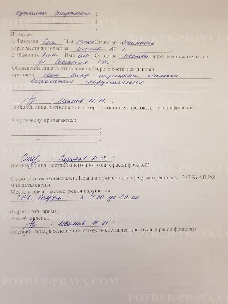 Пример заполнения протокола об административном нарушении (1)
