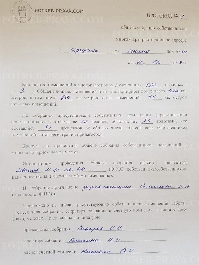 Пример заполнения протокола собрания собственников МКД (1)