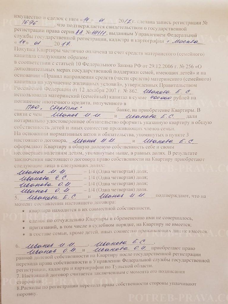Пример заполнения соглашения о наделении детей долями (1)
