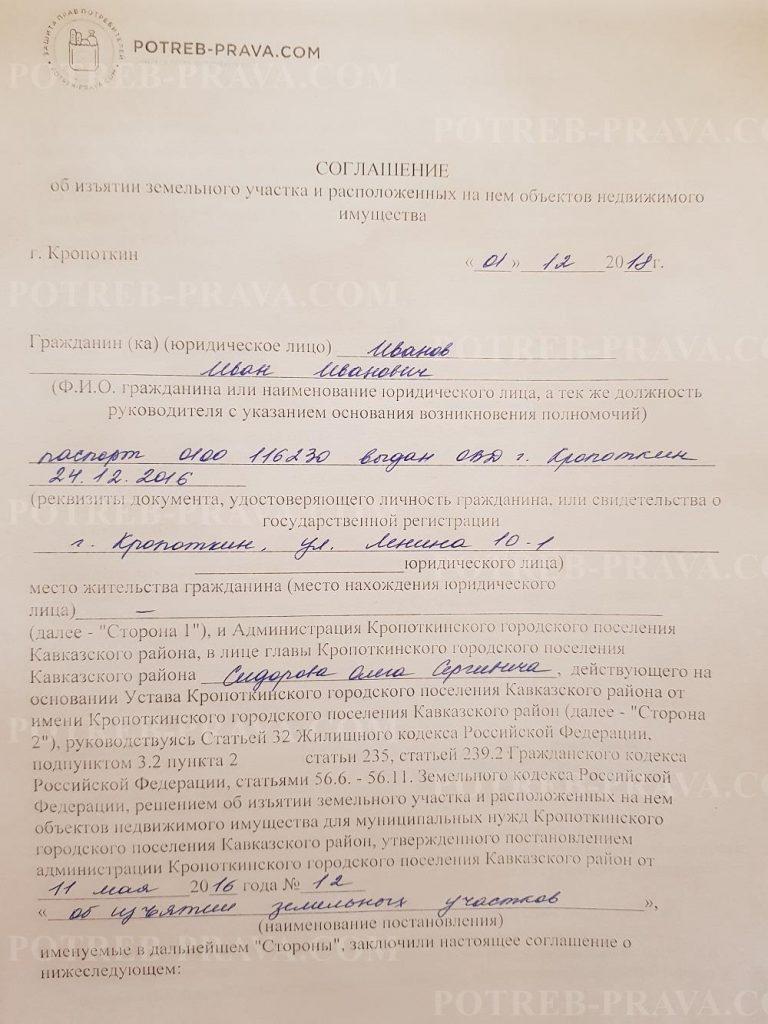 Пример заполнения соглашения об изъятии земельного участка и расположенных на нем объектов недвижимого имущества (1)