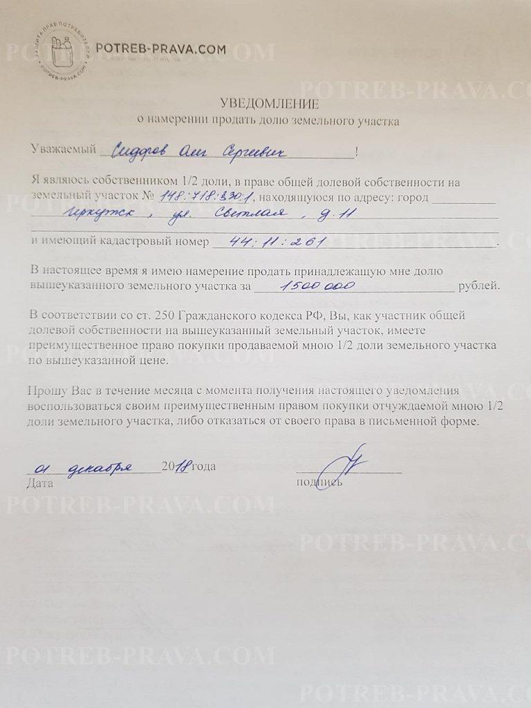 Пример заполнения уведомления о намерении продать долю земельного участка