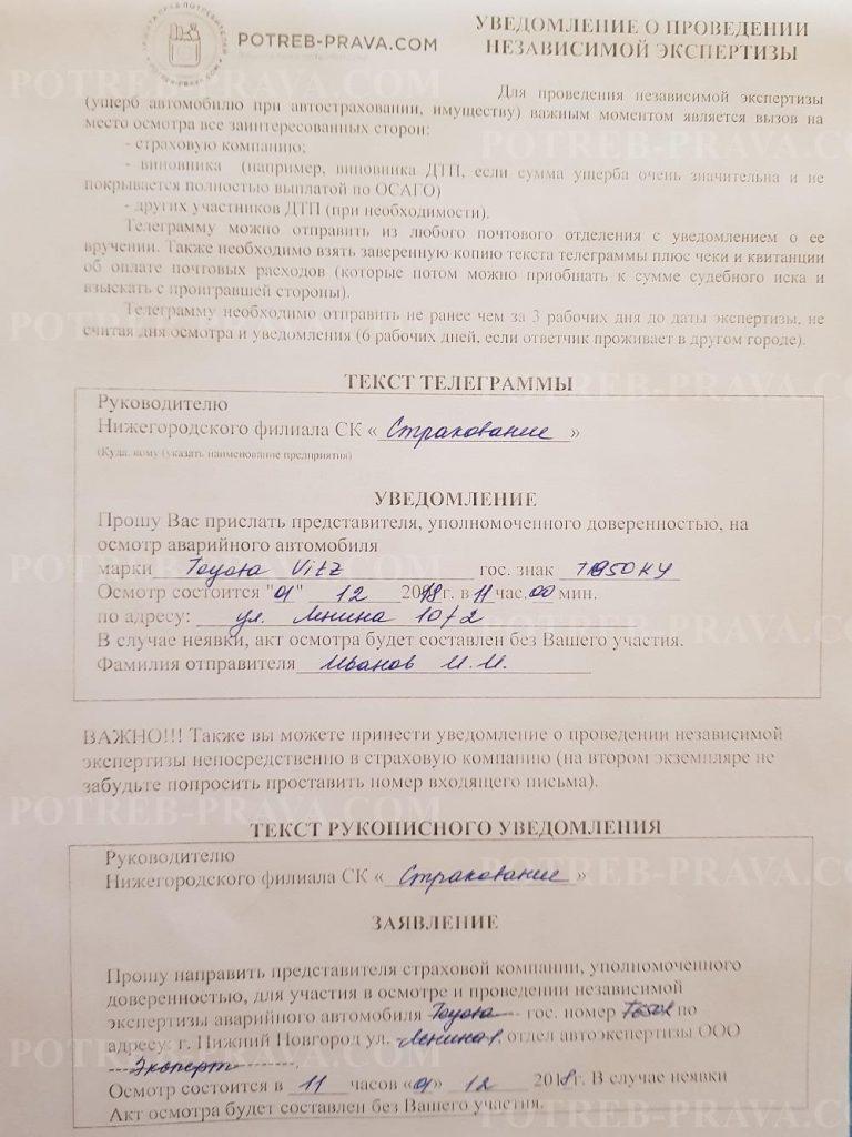 Пример заполнения уведомления о проведении независимой экспертизы