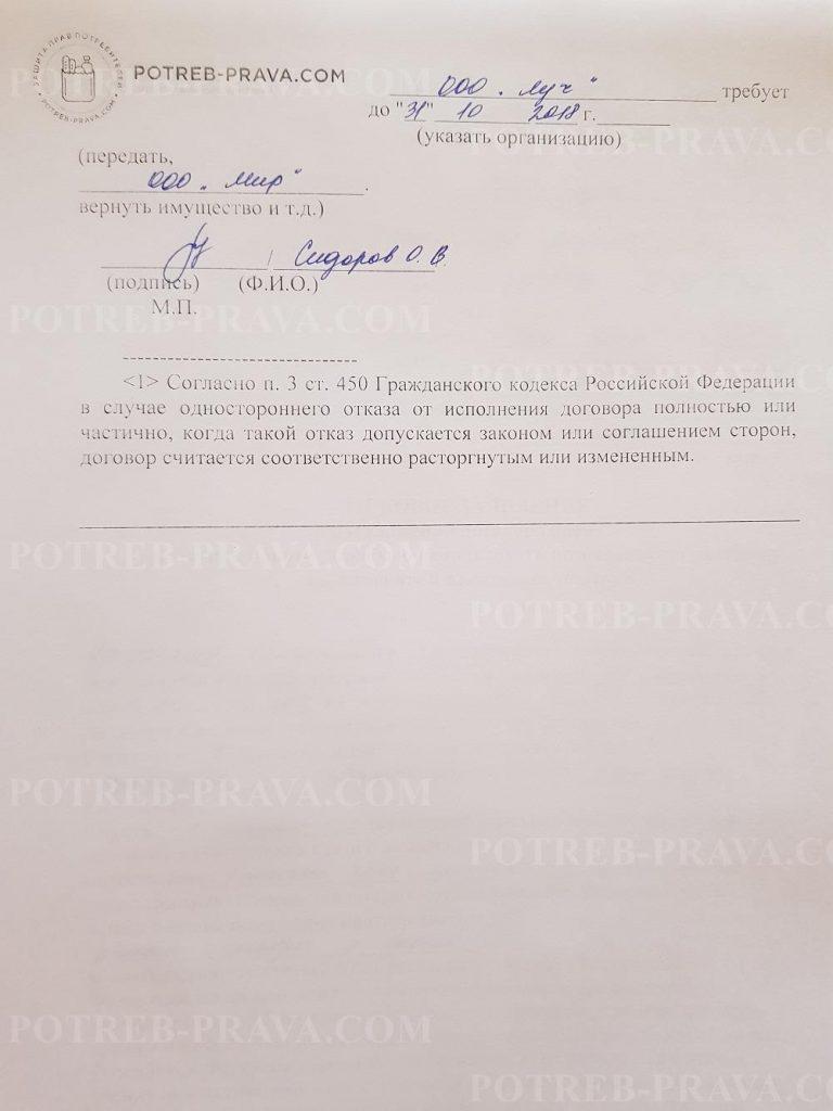 Пример заполнения уведомления о расторжении договора аренды (1)