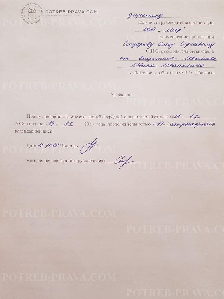 Пример заполнения заявления на ежегодный оплачиваемый отпуск