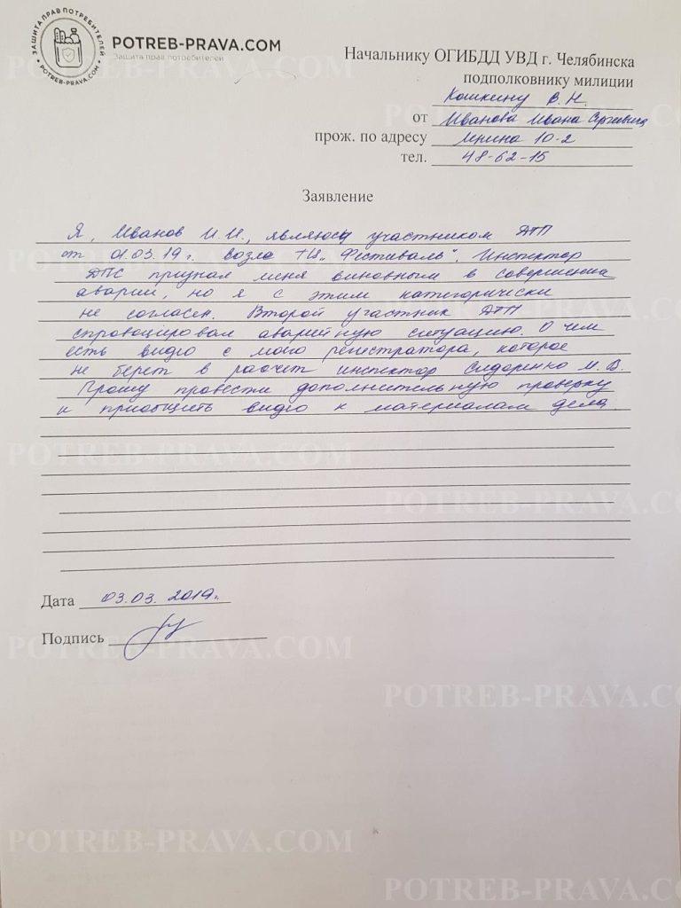 Пример заполнения заявления на имя начальника ГИБДД