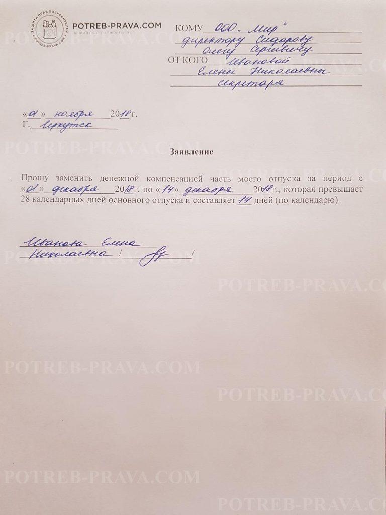 Пример заполнения заявления на предоставление компенсации за часть отпуска