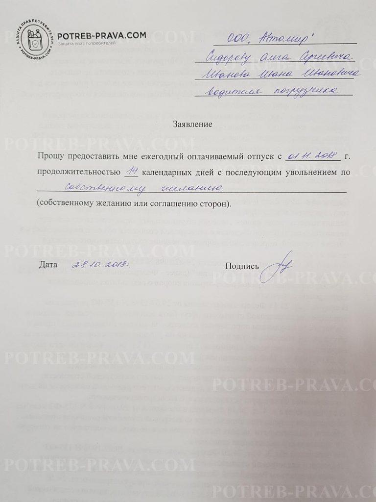 Пример заполнения заявленияна оплачиваемый отпуск с последующим увольнением