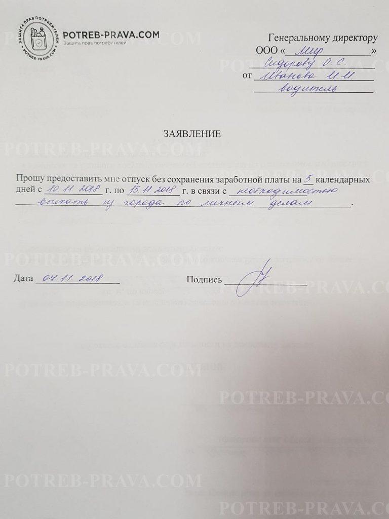 Пример заполнения заявления на отпуск без сохранения заработной платы