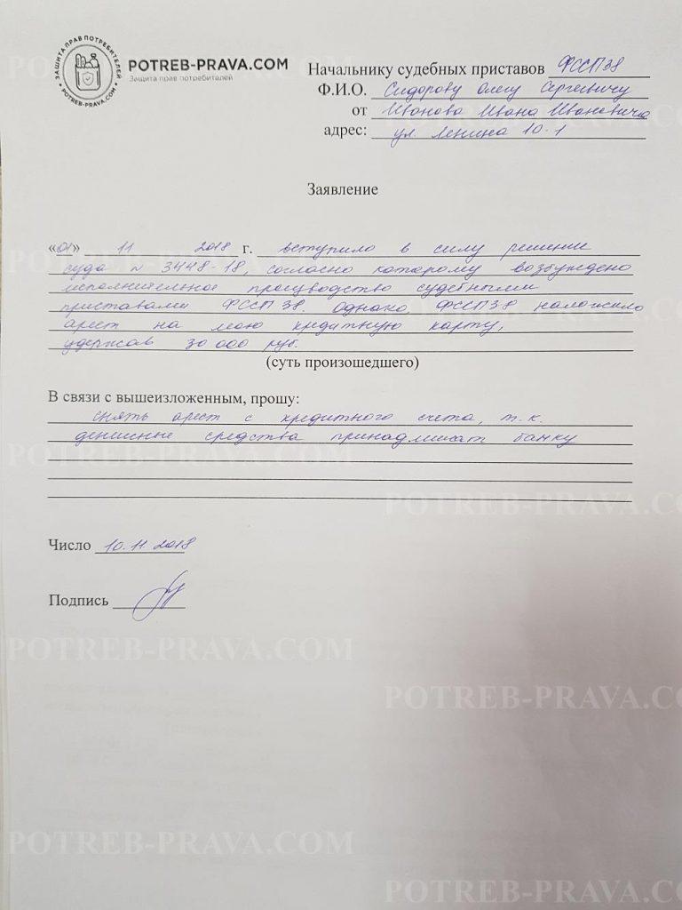 Пример заполнения заявления начальнику судебных приставов