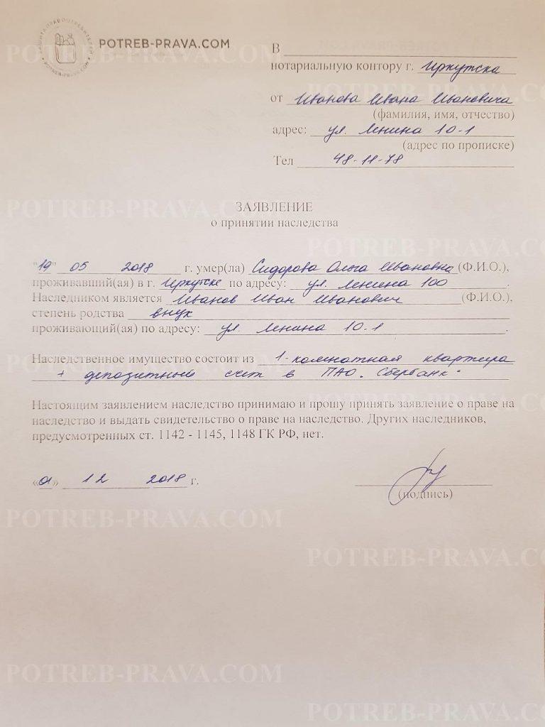 Пример заполнения заявления о принятии наследства внуком