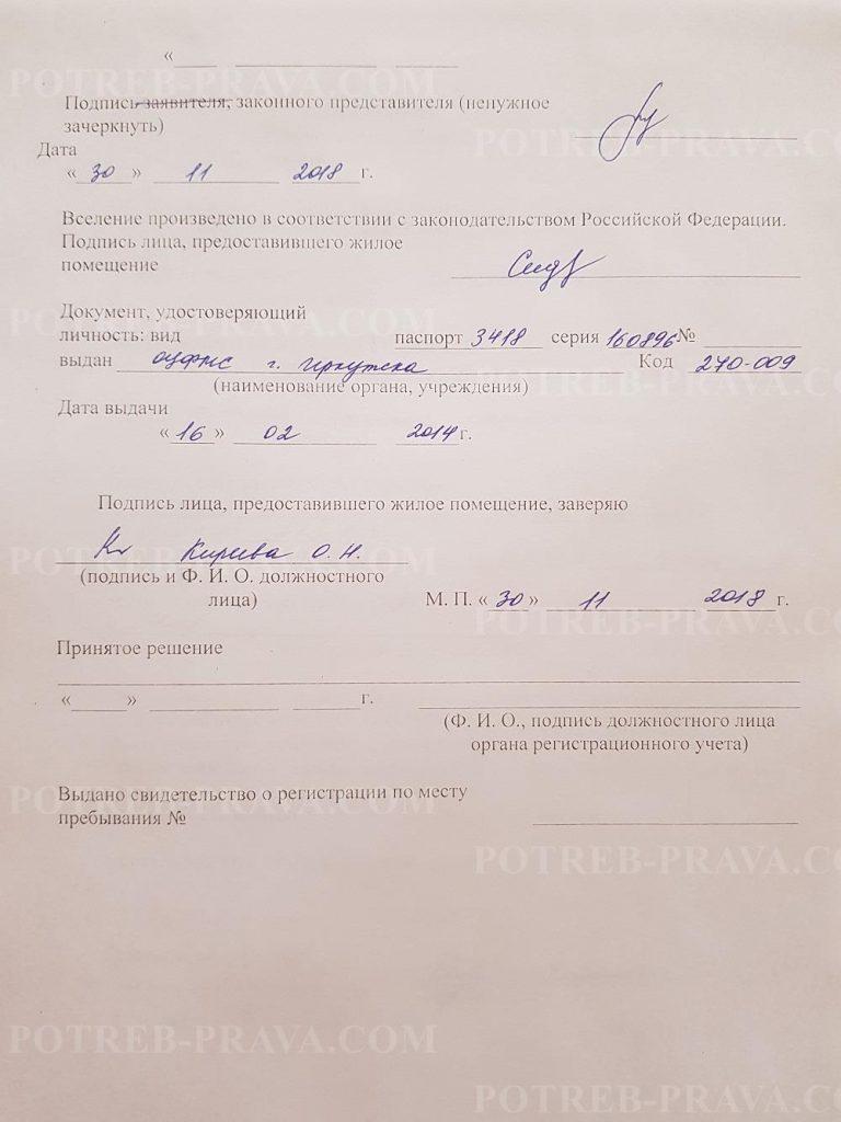 Пример заполнения заявления о регистрации по месту пребывания (1)