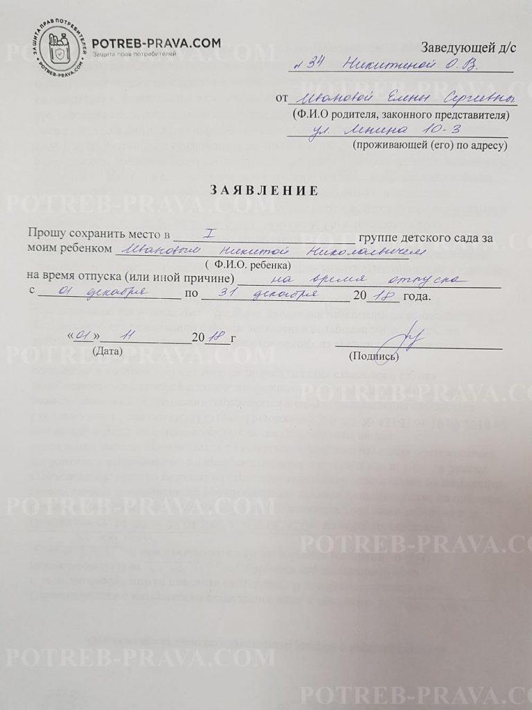 Изображение - Заявление в садик на отпуск ребенка - образец potreb-prava.com-obrazets-zayavleniya-o-sohranenii-mesta-v-detskom-sadu-za-rebenkom-768x1024