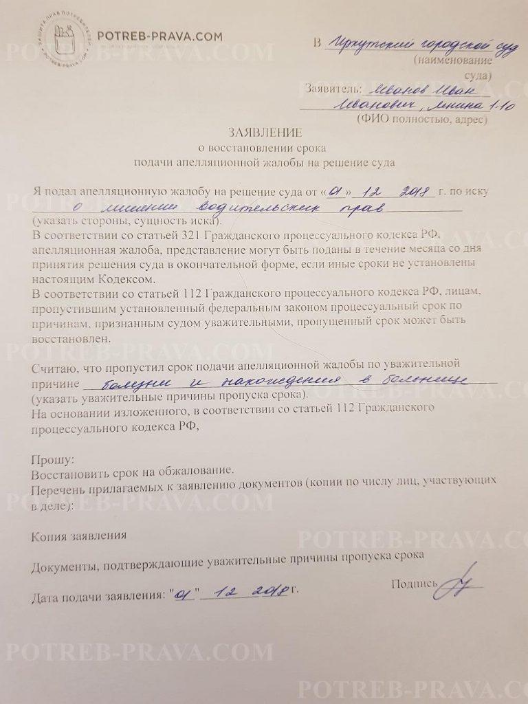 Пример заполнения заявления о восстановлении срока подачи апелляционной жалобы на решение суда
