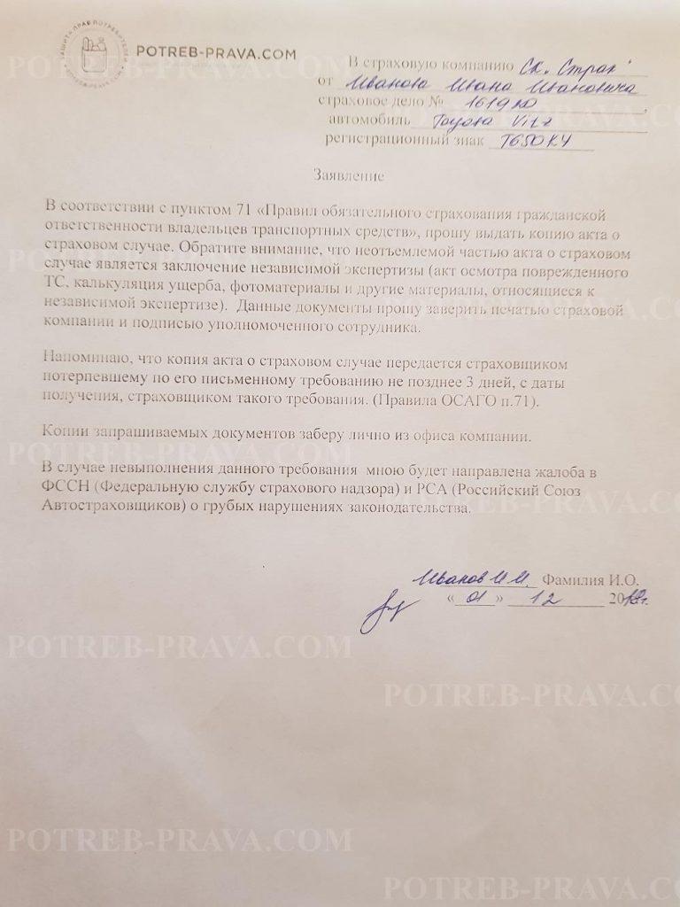 Пример заполнения заявления о выдаче калькуляции и акта осмотра по ОСАГО