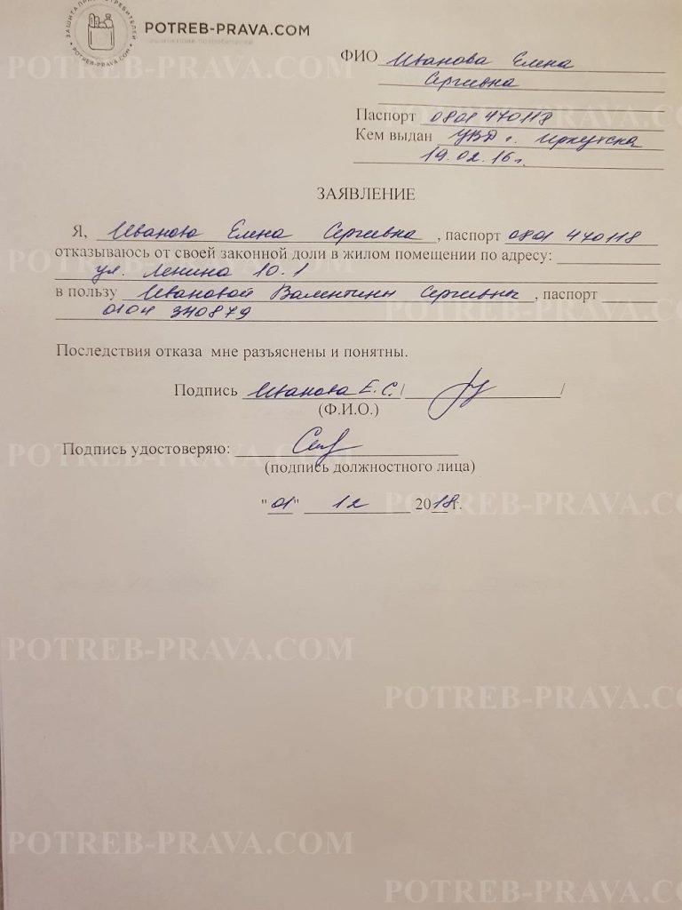 Пример заполнения заявления об отказе от доли в квартире