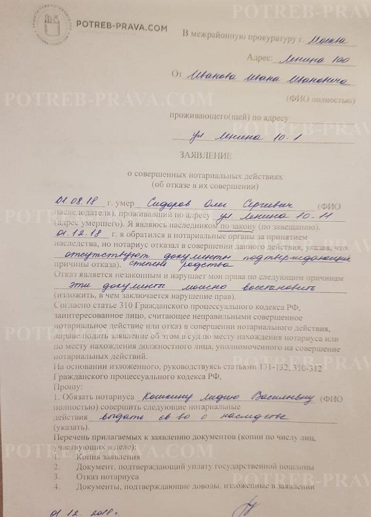 Пример заполнения заявления в прокуратуру об отказе в совершении нотариального действия