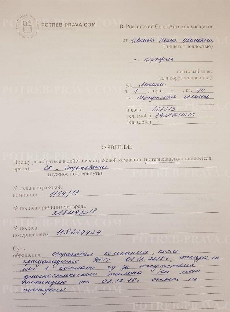 Пример заполнения заявления в российский союз автостраховщиков (1)