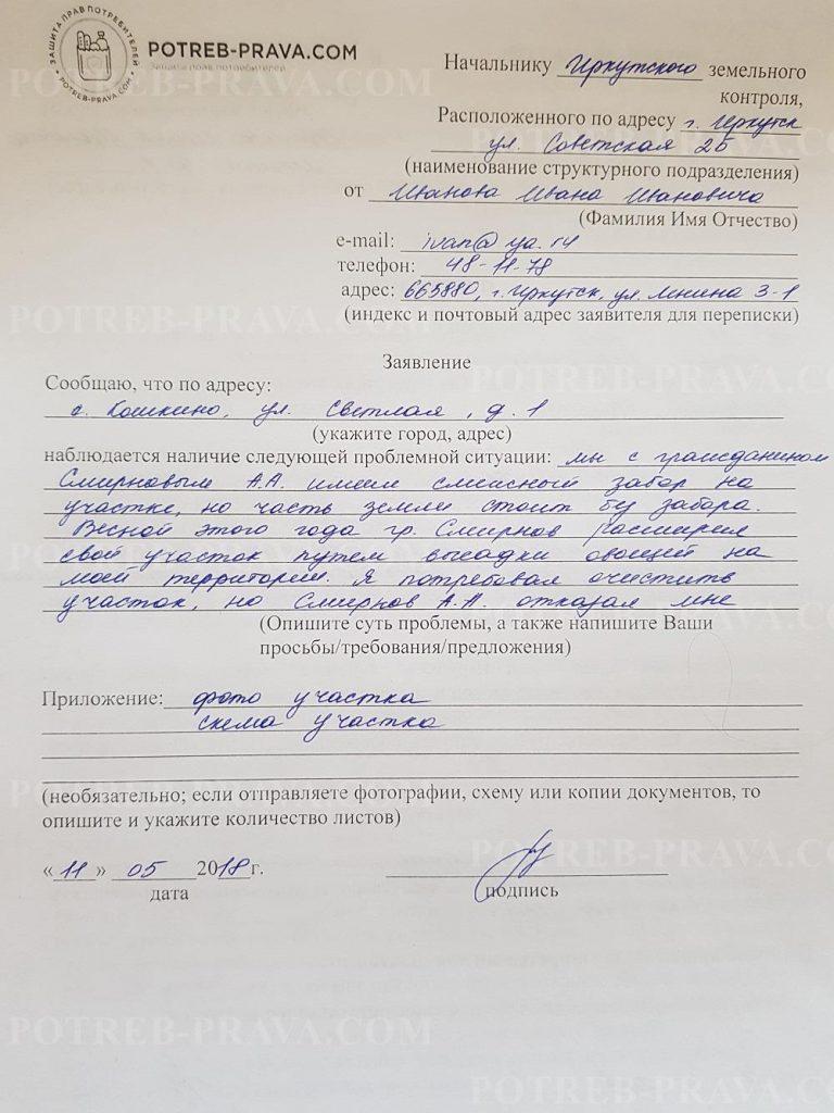 Пример заполнения заявления в земельный комитет