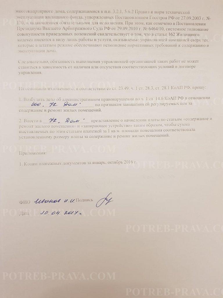 Пример заполнения жалобы на УК в Роспотребнадзор (1)