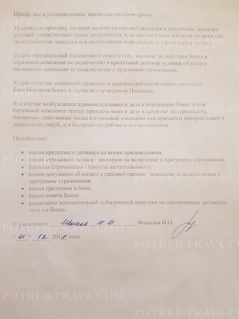 Пример заполнения жалобы в Роспотребнадзор на навязанную кредитную страховку (1)