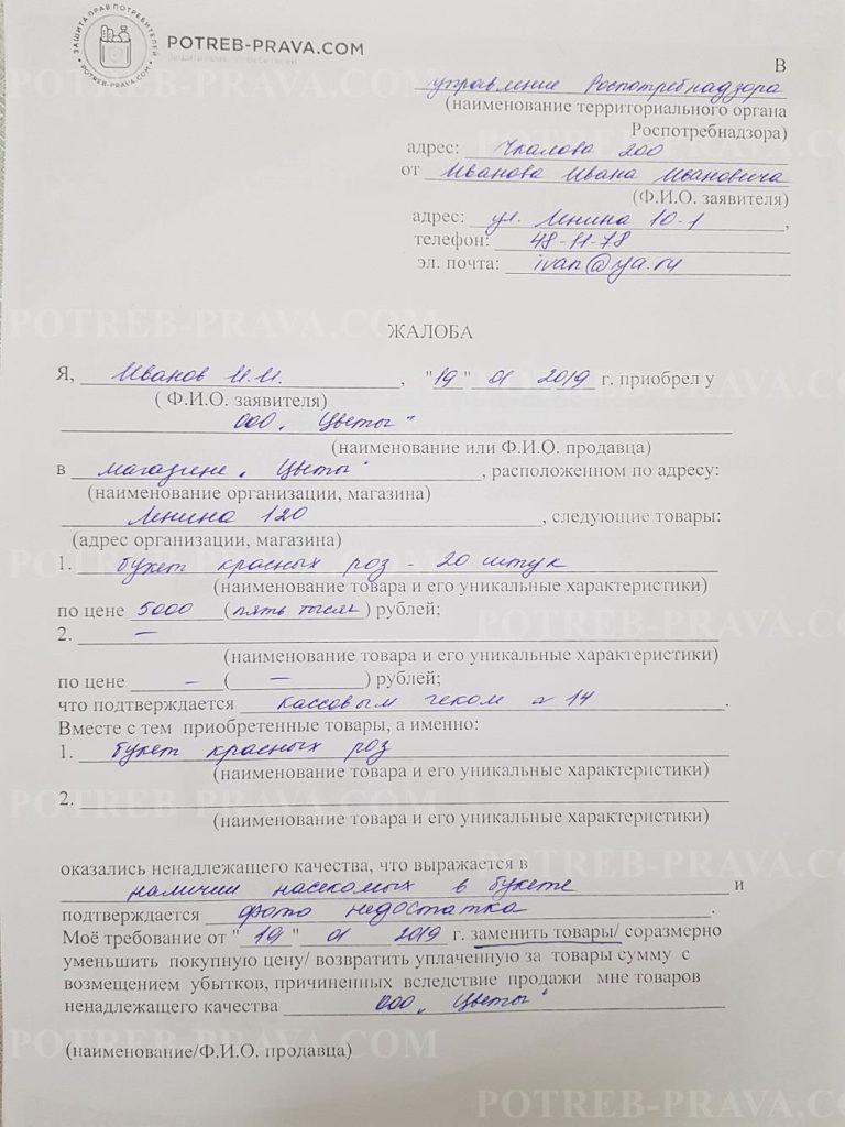 Пример заполнения жалобы в Роспотребнадзор на продавца (1)
