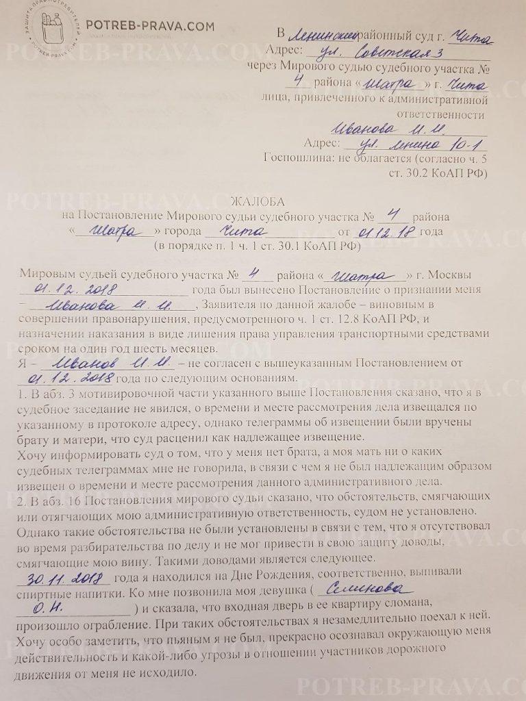 Пример заполнения жалобы в суд на постановление по делу об административном правонарушении (лишение прав) (1)