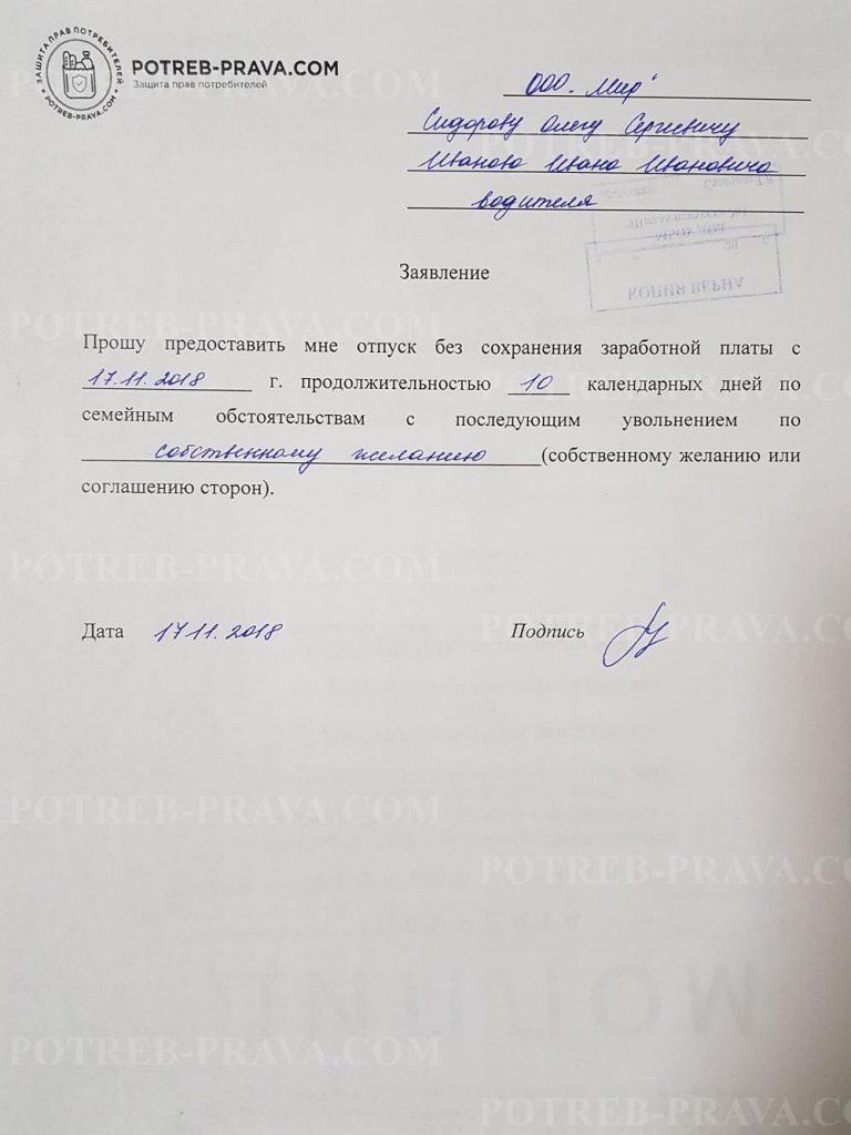 Пример заполнения заявления о предоставлении отпуска за свой счет с последующим увольнением