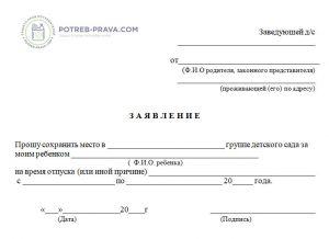 Изображение - Заявление в садик на отпуск ребенка - образец zayvlenie-09-300x218