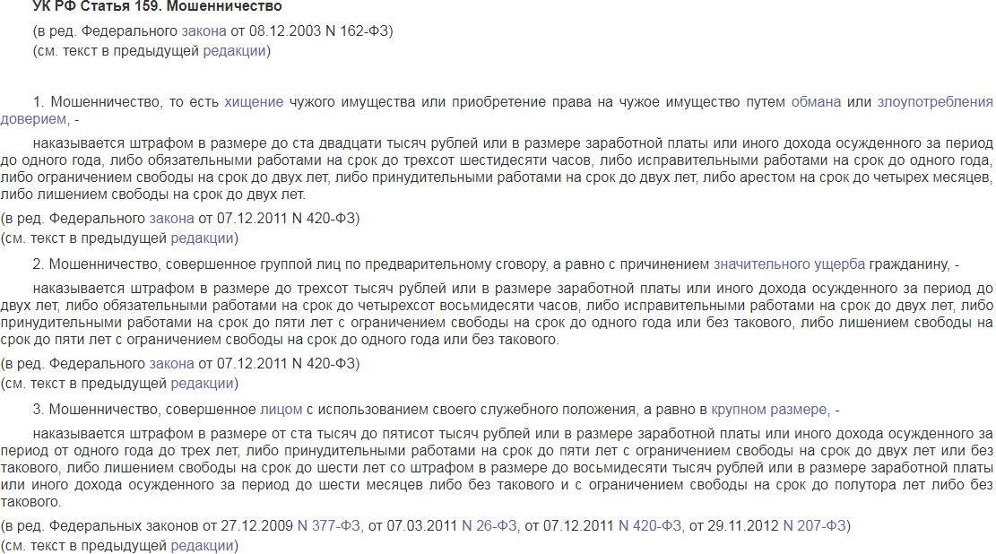 уголовный кодекс мошенничество статья 159