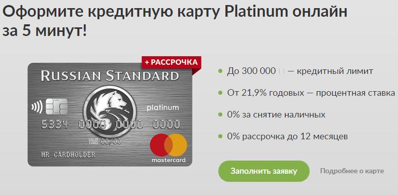 Статус кредитной заявки русский стандарт