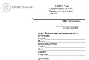 Взыскание разницы с виновника ДТП подразумевает сумму превышающую 400 000. Или можно взыскивать и менее этой суммы? - Адвокат в Самаре и Москве