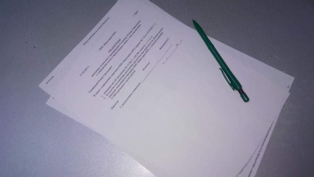 Увольнение при сокращении штата по инициативе работодателя