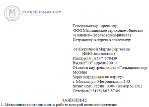 Халатность врачей: статья УК РФ, жалоба, наказание, заявление