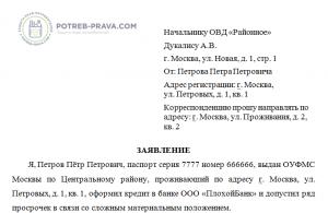 запрет на взыскание долга коллекторами образец документа