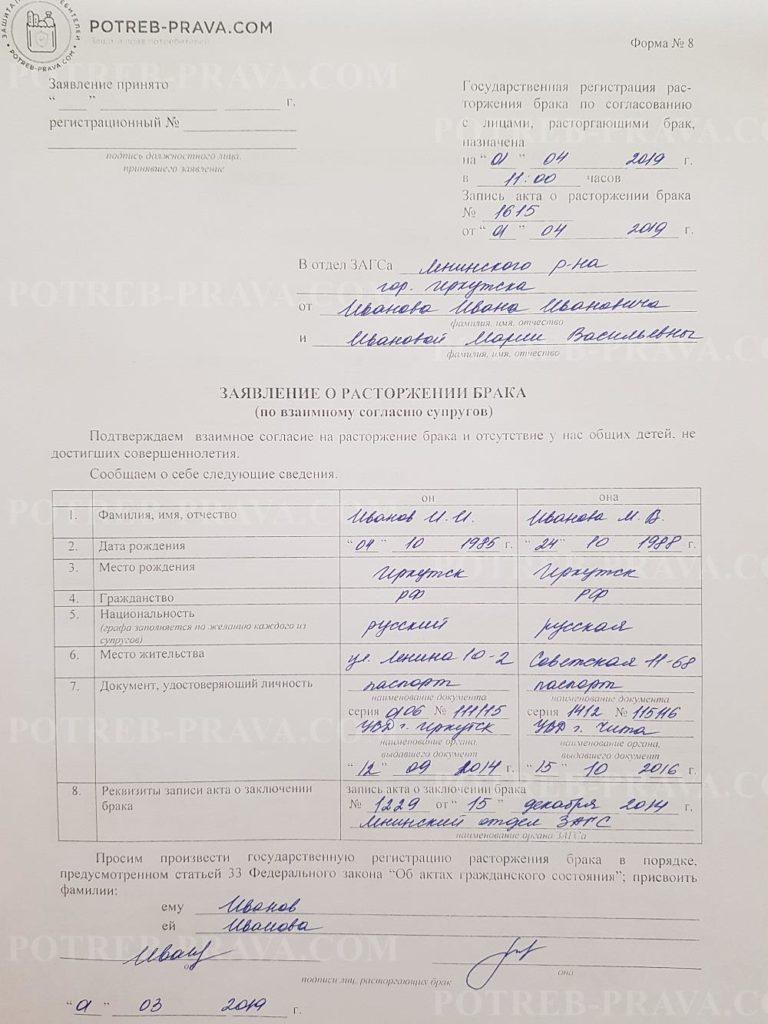 Пример заполнения заявленияо расторжении брака в ЗАГC форма №8