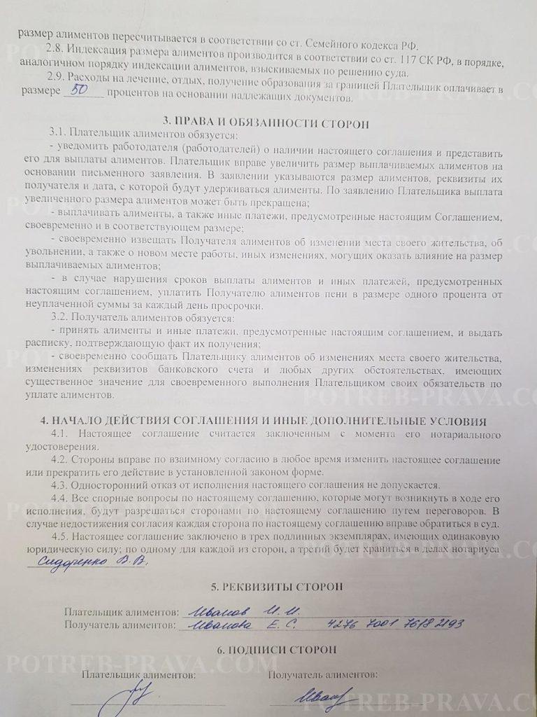 Пример заполнения алиментного соглашения (1)