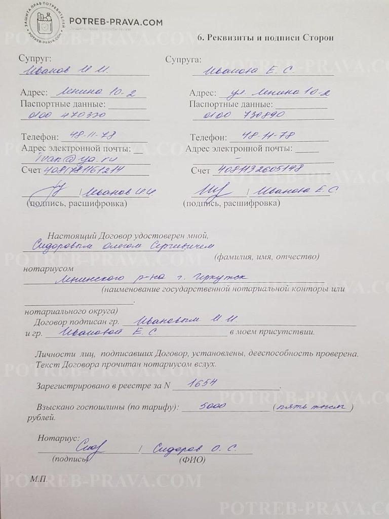 Пример заполнения брачного договора (1)